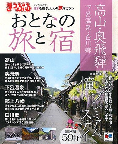 まっぷる おとなの旅と宿 高山・奥飛騨 下呂温泉・白川郷 (まっぷるマガジン)