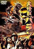 大怪獣バラン〈東宝DVD名作セレクション〉[DVD]
