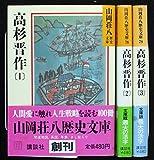 高杉晋作 全3巻セット (山岡荘八歴史文庫)