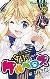 今日のケルベロス(9) (ガンガンコミックス)