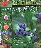 やさしい果樹づくり—小さな庭や鉢・プランターで楽しむ (セレクトBOOKS)