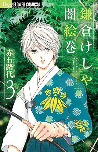 鎌倉けしや闇絵巻 3 (フラワーコミックスアルファ)