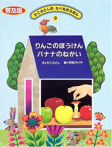 りんごのぼうけん バナナのねがい (かこさとしのたべものえほん)