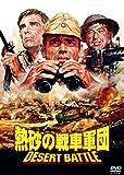 熱砂の戦車軍団[DVD]