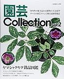 園芸Collection(2) (別冊趣味の山野草)