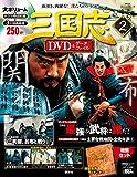 三国志 DVD&データファイル(2) 2015年 10/29 号