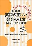 【改訂版】英語の正しい発音の仕方(リズム・イントネーション編)