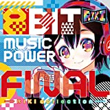 【Amazon.co.jp限定】8BIT MUSIC POWER FINAL - RIKI collection -(ステッカー付)