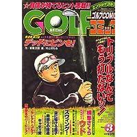 Golf (ゴルフ) コミック 2007年 03月号 [雑誌]