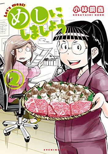 めしにしましょう(2) 【電子限定カラーレシピ付き】 (イブニングコミックス)