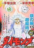 ダイモンズ 2 (秋田トップコミックスW)