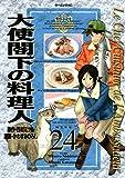 大使閣下の料理人(24) (モーニングコミックス)
