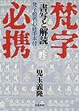梵字必携―書写と解読 画像