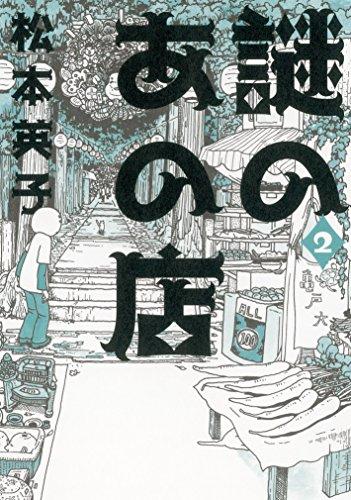 謎のあの店2 (Nemuki+コミックス)の詳細を見る