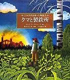 クマと製鉄所 (世界傑作童話シリーズ)