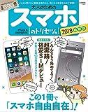 大人のためのスマホのトリセツ。2018最新版【iPhone & Android対応】 (e-MOOK)