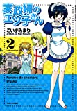 家政婦のエツ子さん(2) (バンブーコミックス 4コマセレクション)