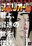ビッグコミックスペリオール 2018年14号(2018年6月22日発売) [雑誌]