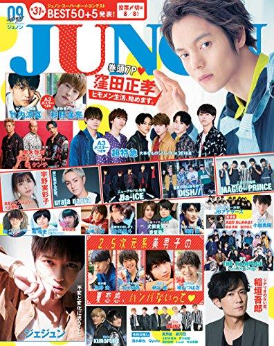JUNON 2018年 09月号 [雑誌]