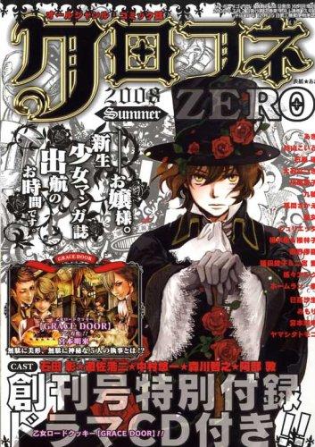 クロフネZERO (ゼロ) 2008年 06月号 [雑誌]の詳細を見る