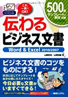 伝わるビジネス文書Word&Excel2010/2007 (ビジネスのコツパソコンのワザ)