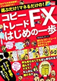 コピートレードFX はじめの一歩 (LOCUS MOOK)