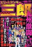 エリートヤンキー三郎 九州激闘編博多頂上作戦 (プラチナコミックス)