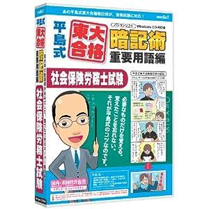 media5 平島式東大合格暗記術 重要用語編 社会保険労務士試験 6ヶ月保証版