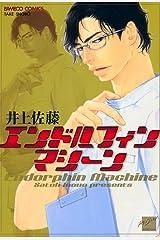 エンドルフィンマシーン (バンブーコミックス 麗人セレクション) Kindle版