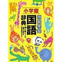 例解学習国語辞典(第10版)ワイド版A5判