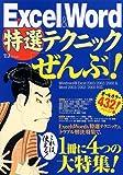 Excel & Word特選テクニック「ぜんぶ」! (TJ MOOK)