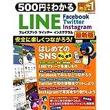 500円でわかる LINE フェイスブック ツイッター インスタグラム最新版 (Gakken Computer Mook)