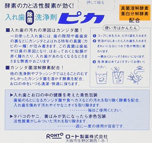 ロート製薬『入れ歯洗浄剤ピカ』
