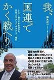 我、国連でかく戦へり - テキサス親父日本事務局長、反日プロバガンダへのカウンター戦記 - (ワニプラス)