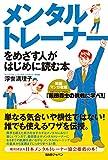 メンタルトレーナーをめざす人がはじめに読む本 スポーツジャーナリスト・義田貴士の挑戦に学べ!