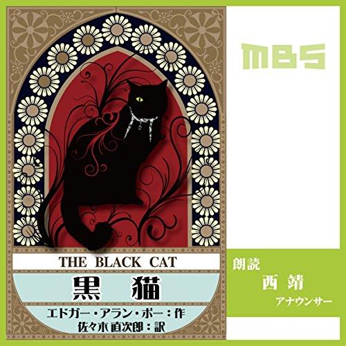 黒猫 | エドガー・アラン・ポー