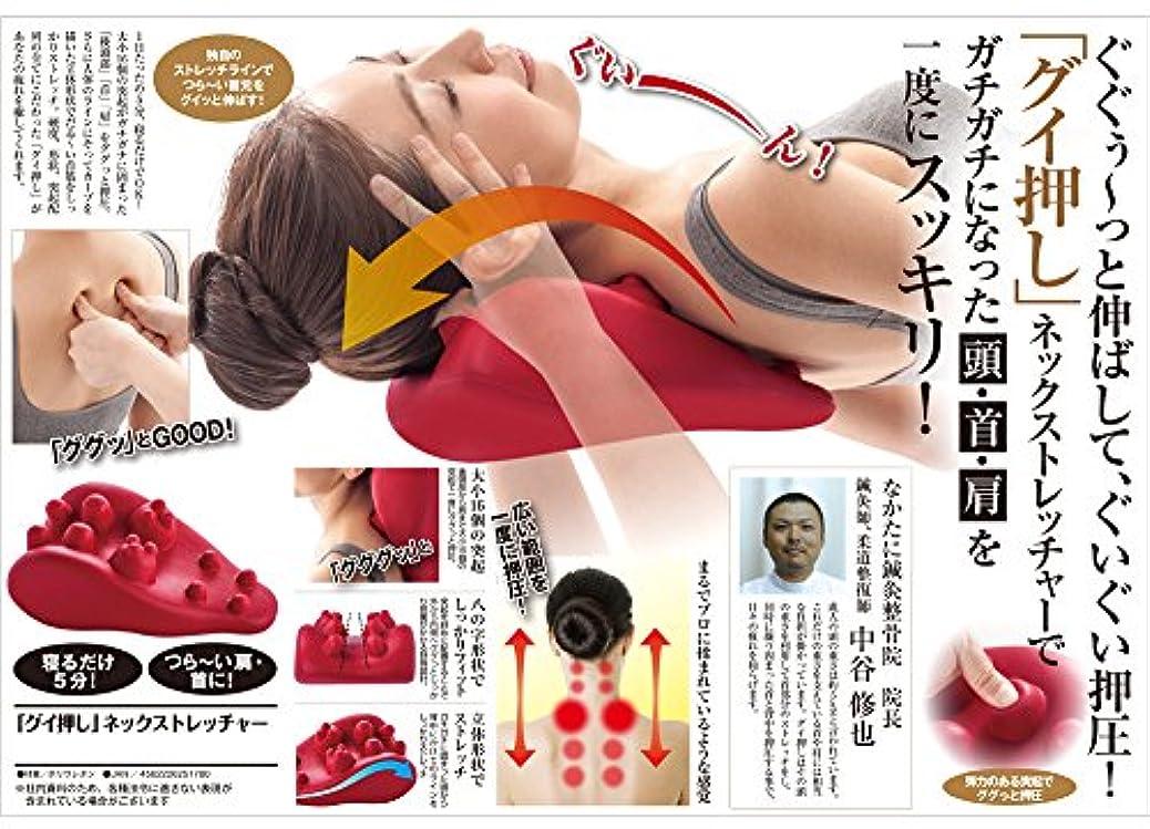 閉塞ホラー銛ツボ押し 健康器具 ガチガチになった頭?首?肩 を一度にスッキリ 人気アイテム グイ押しネックストレッチャー