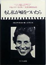 もし私が嘘をついたら―フランソワーズ・ジルー、生きた歴史を語る (1976年)