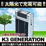 防災グッズ・停電に【電池不要】太陽光充電式ランタン
