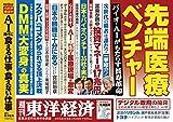 週刊東洋経済 2019年4/20号 [雑誌](先端医療ベンチャー) 画像