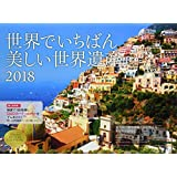 2018 世界でいちばん美しい世界遺産 カレンダー ([カレンダー])