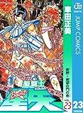 聖闘士星矢 23 (ジャンプコミックスDIGITAL)
