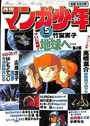 月刊 マンガ少年 1980年5月号