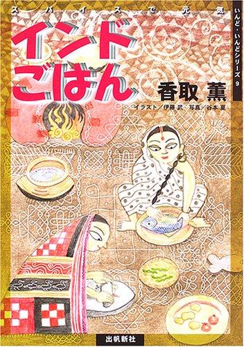 ィンドごはん (いんど・いんどシリーズ)の詳細を見る