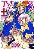 キラキラ☆アキラ 3巻 (まんがタイムコミックス)