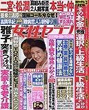 週刊女性セブン 2020年 1/1 号 [雑誌]