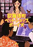 歌舞伎町ペットショップボーイズ (双葉文庫)