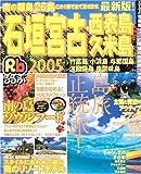 るるぶ石垣宮古西表島久米島 ('05) (るるぶ情報版—九州)