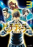 ピッチディーラー ‐蹴球賭場師‐(3) (ヤンマガKCスペシャル)