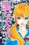 溺れるナイフ(12) (別冊フレンドコミックス)